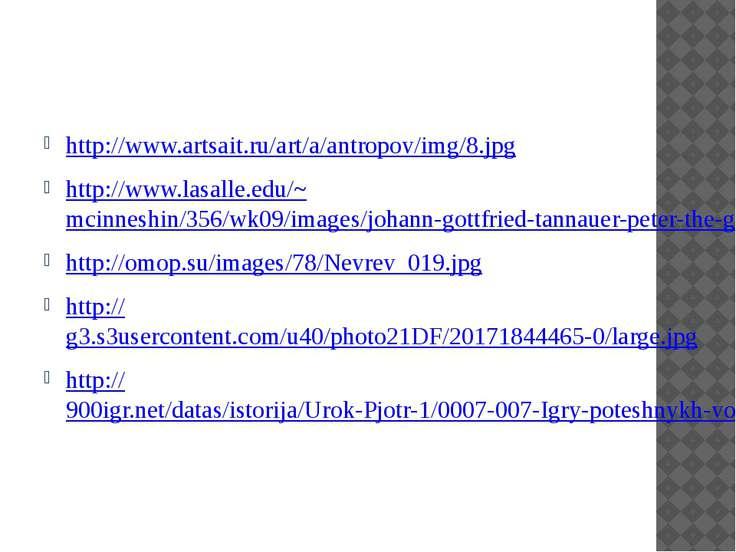http://www.artsait.ru/art/a/antropov/img/8.jpg http://www.lasalle.edu/~mcinne...