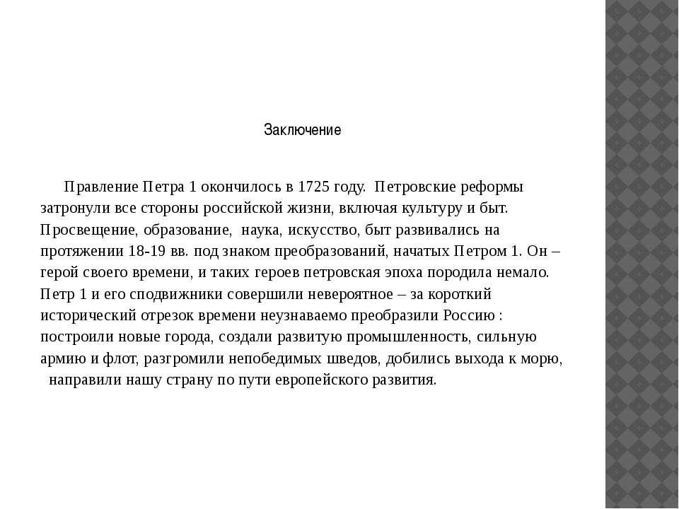 Заключение Правление Петра 1 окончилось в 1725 году. Петровские реформы затро...