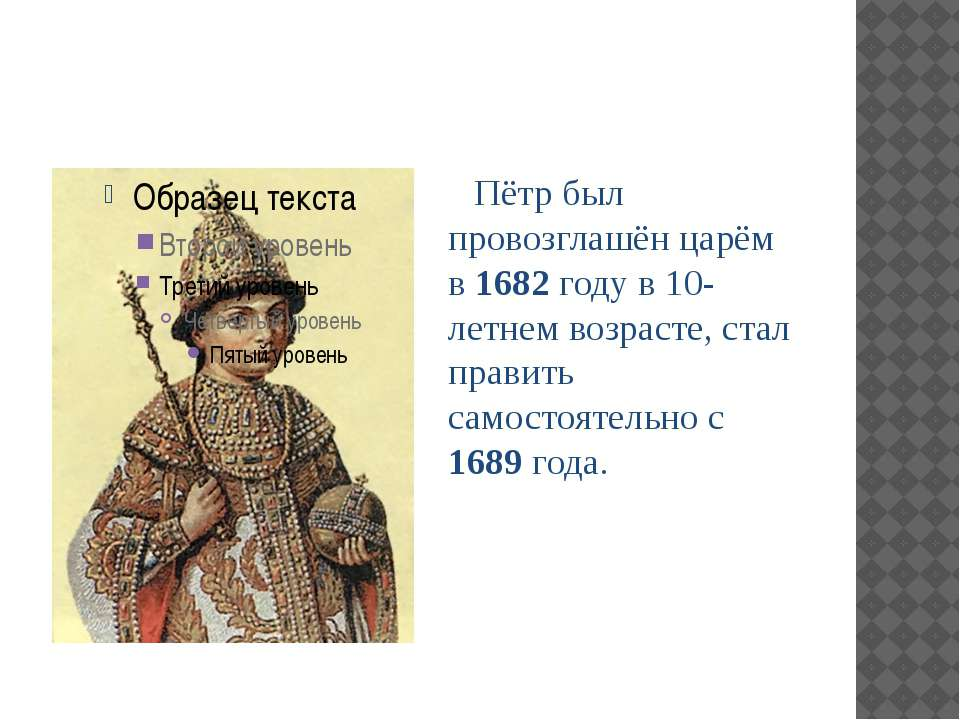 Пётр был провозглашён царём в 1682 году в 10-летнем возрасте, стал править са...