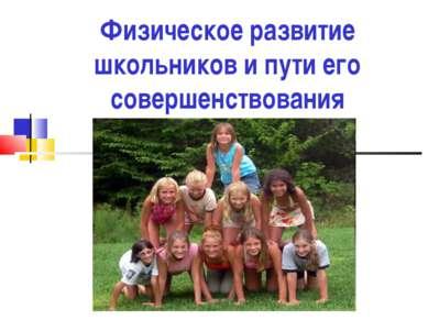 Физическое развитие школьников и пути его совершенствования