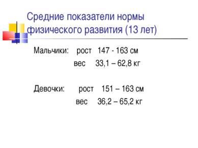 Средние показатели нормы физического развития (13 лет) Мальчики: рост 147 - 1...