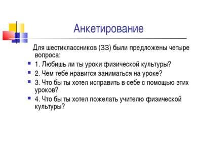 Анкетирование Для шестиклассников (33) были предложены четыре вопроса: 1. Люб...