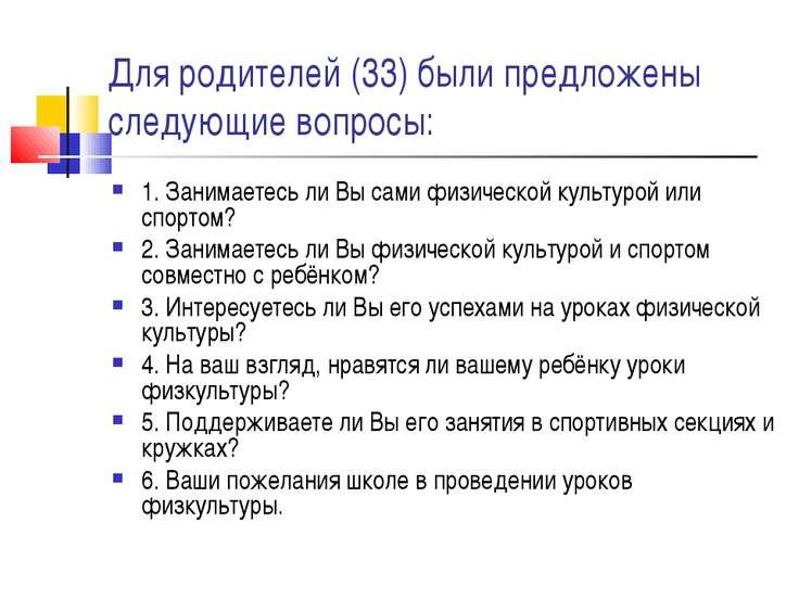 Для родителей (33) были предложены следующие вопросы: 1. Занимаетесь ли Вы са...