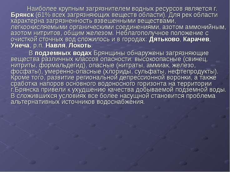 Наиболее крупным загрязнителем водных ресурсов является г. Брянск (61% всех ...
