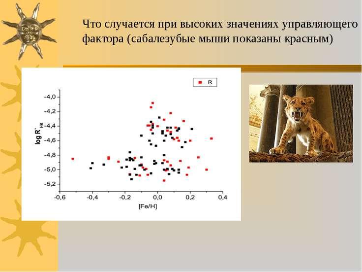 Что случается при высоких значениях управляющего фактора (сабалезубые мыши по...