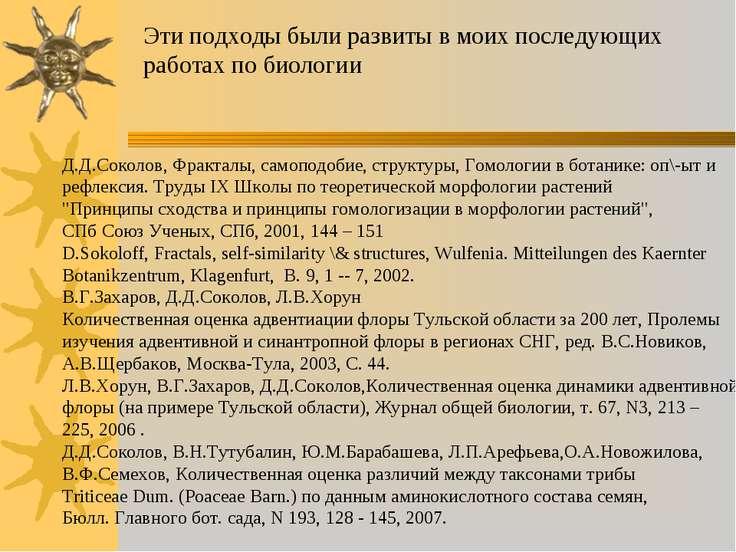 Д.Д.Соколов, Фракталы, самоподобие, структуры, Гомологии в ботанике: оп\-ыт и...