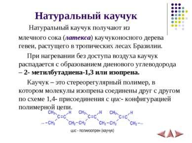 Натуральный каучук Натуральный каучук получают из млечного сока (латекса) кау...