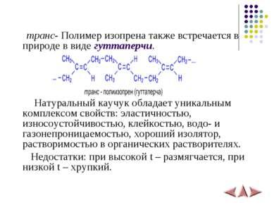 транс- Полимер изопрена также встречается в природе в виде гуттаперчи. Натура...
