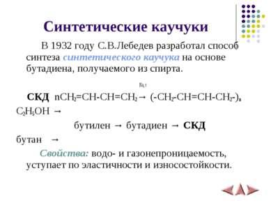 Синтетические каучуки В 1932 году С.В.Лебедев разработал способ синтеза синте...