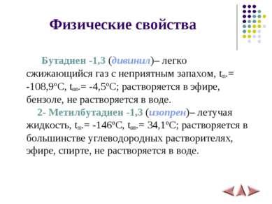 Физические свойства Бутадиен -1,3 (дивинил)– легко сжижающийся газ с неприятн...