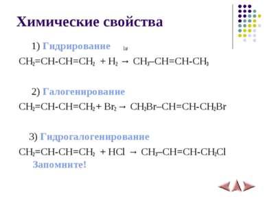 Химические свойства 1) Гидрирование kat CH2=CH-CH=CH2 + H2 → CH3–СH=CH-CH3 2)...