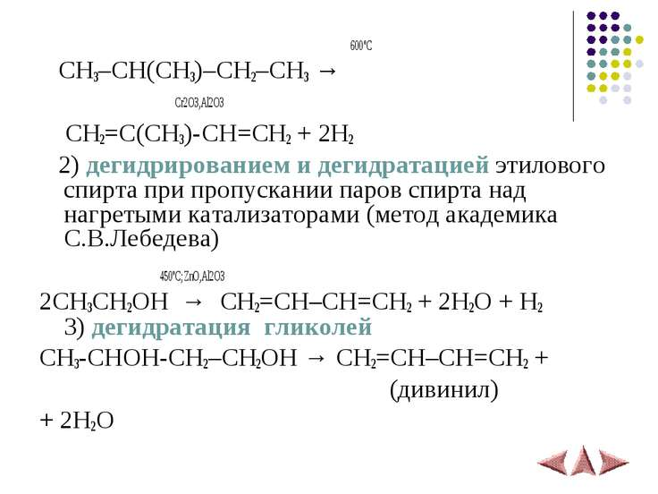 600ºС CH3–CH(CH3)–CH2–CH3 → Cr2O3,Al2O3 CH2=C(CH3)-CH=CH2 + 2H2 2)дегидриров...
