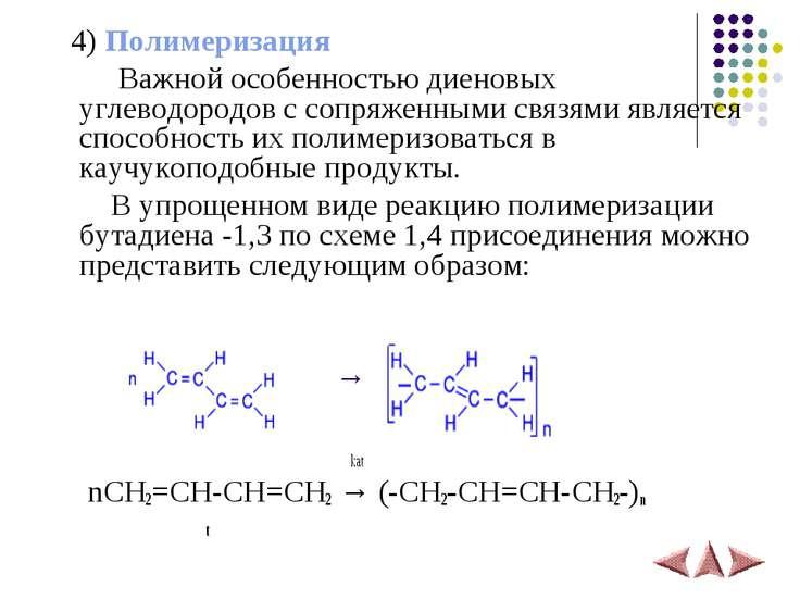 4) Полимеризация Важной особенностью диеновых углеводородов с сопряженными св...