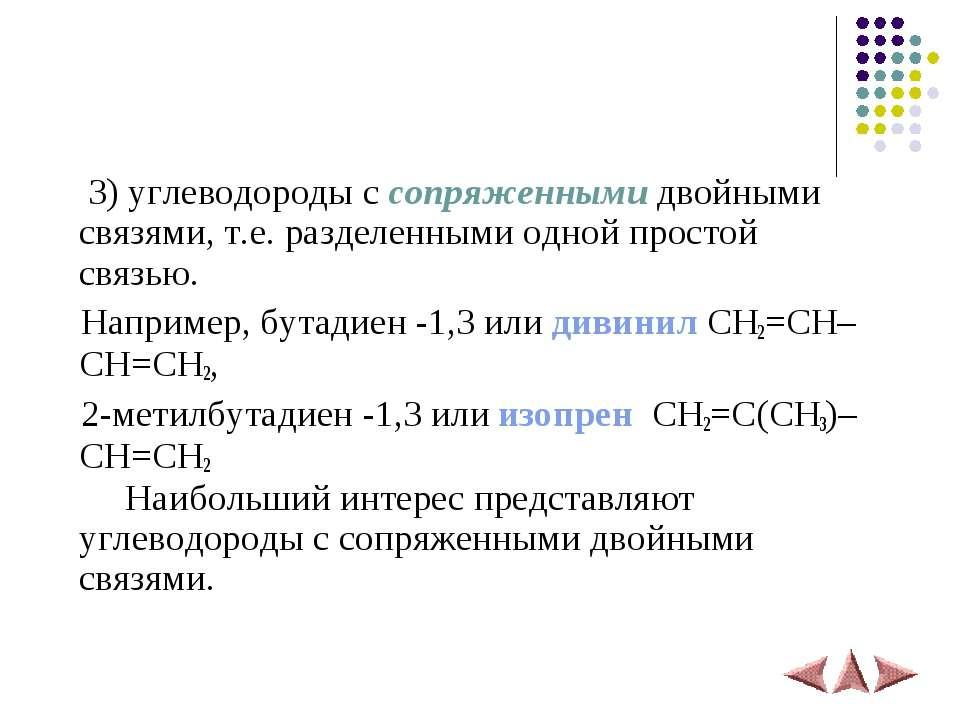 3)углеводороды с сопряженными двойными связями, т.е. разделенными одной прос...