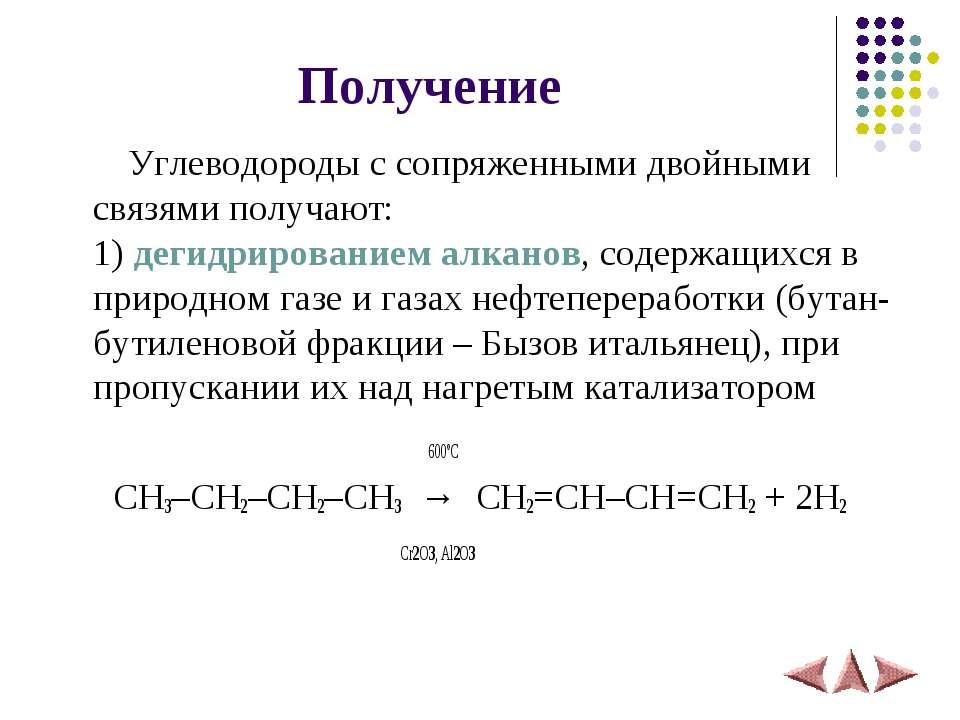 Получение Углеводороды с сопряженными двойными связями получают: 1)дегидриро...