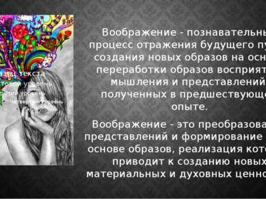 Воображение - познавательный процесс отражения будущего путем создания новых ...