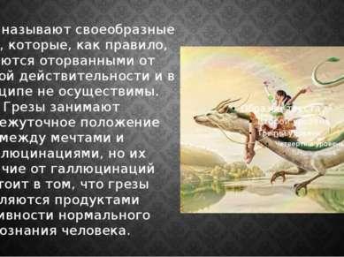 Грезами называют своеобразные мечты, которые, как правило, являются оторванны...