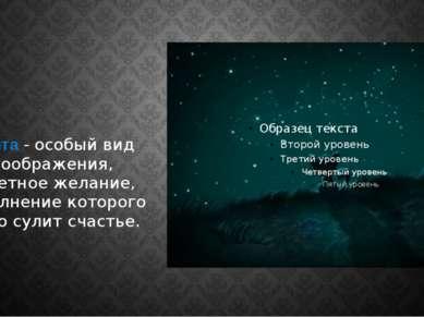 Мечта - особый вид воображения, заветное желание, исполнение которого часто с...