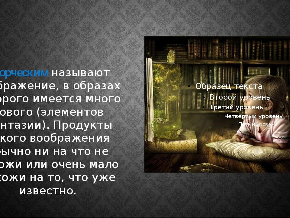 Творческим называют воображение, в образах которого имеется много нового (эле...