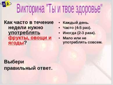 Как часто в течение недели нужно употреблять фрукты, овощи и ягоды? Выбери пр...