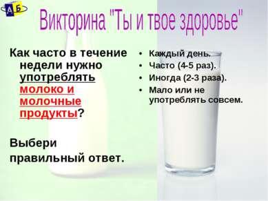 Как часто в течение недели нужно употреблять молоко и молочные продукты? Выбе...