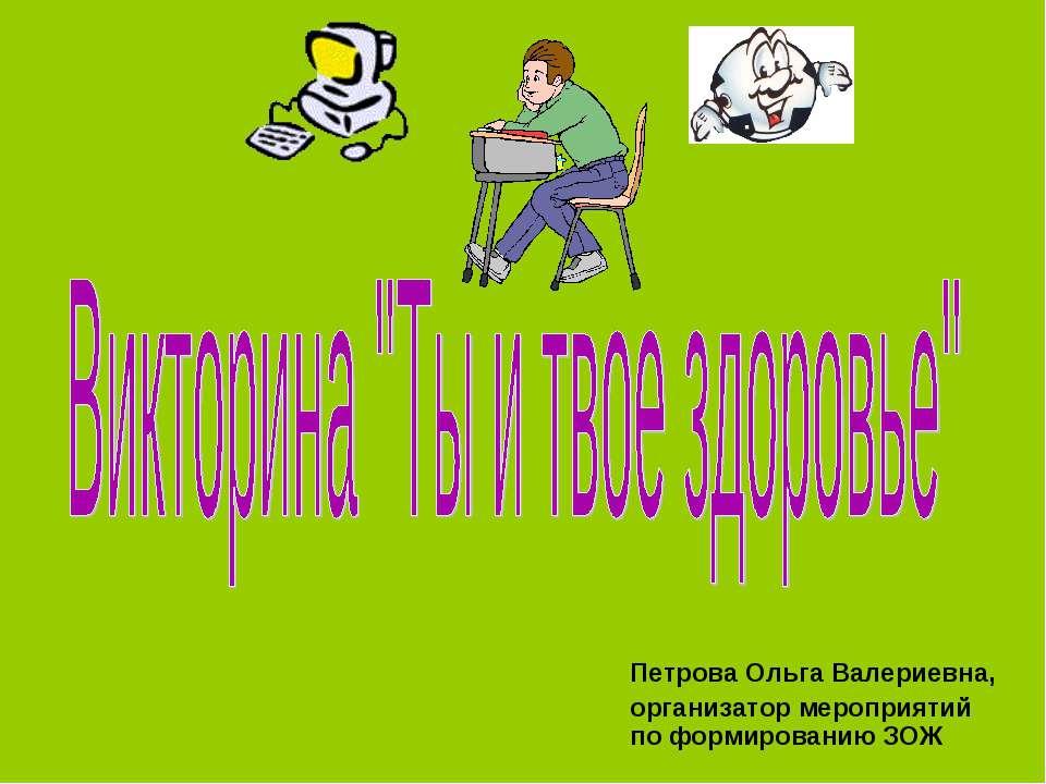 Петрова Ольга Валериевна, организатор мероприятий по формированию ЗОЖ