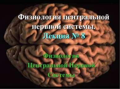 Физиология центральной нервной системы. Лекция № 8 Физиология Центральной Нер...