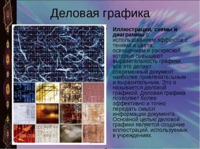 Деловая графика Иллюстрации, схемы и диаграммы с использованием эффектов с те...