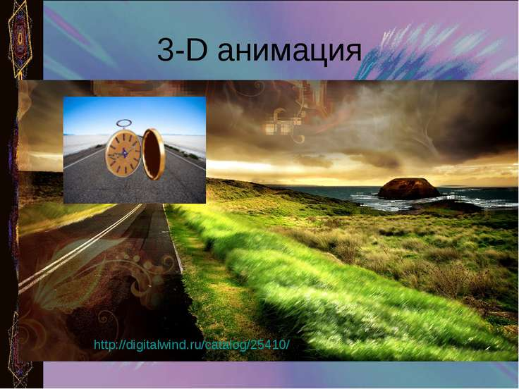 3-D анимация http://digitalwind.ru/catalog/25410/