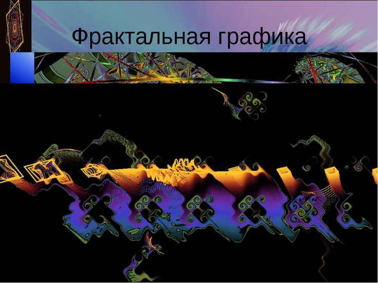 Фрактальная графика