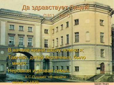 Да здравствует Лицей! (1811 - 1817) В начале жизни школу помню я; Там нас, де...
