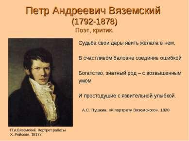 Петр Андреевич Вяземский (1792-1878) Поэт, критик. Судьба свои дары явить жел...
