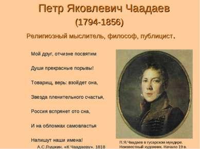 Петр Яковлевич Чаадаев (1794-1856) Религиозный мыслитель, философ, публицист....