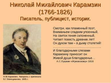 Николай Михайлович Карамзин (1766-1826) Писатель, публицист, историк. Смотри,...