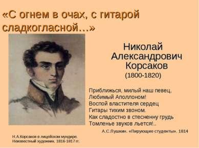«С огнем в очах, с гитарой сладкогласной…» Николай Александрович Корсаков (18...