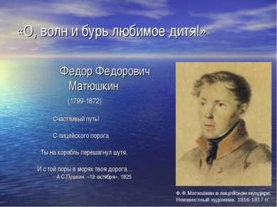 «О, волн и бурь любимое дитя!» Федор Федорович Матюшкин (1799-1872) Счастливы...