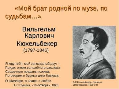 «Мой брат родной по музе, по судьбам…» Вильгельм Карлович Кюхельбекер (1797-1...