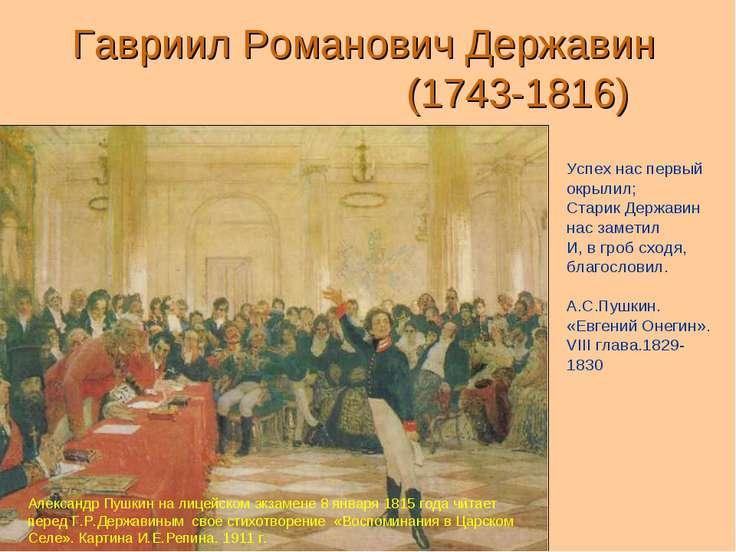 Гавриил Романович Державин (1743-1816) Успех нас первый окрылил; Старик Держа...