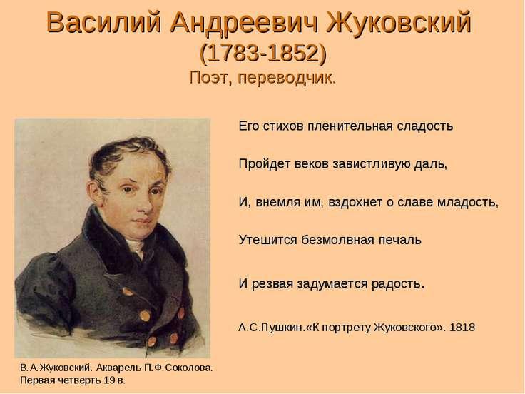 Василий Андреевич Жуковский (1783-1852) Поэт, переводчик. Его стихов пленител...