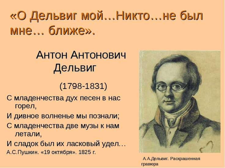 «О Дельвиг мой…Никто…не был мне… ближе». Антон Антонович Дельвиг (1798-1831) ...