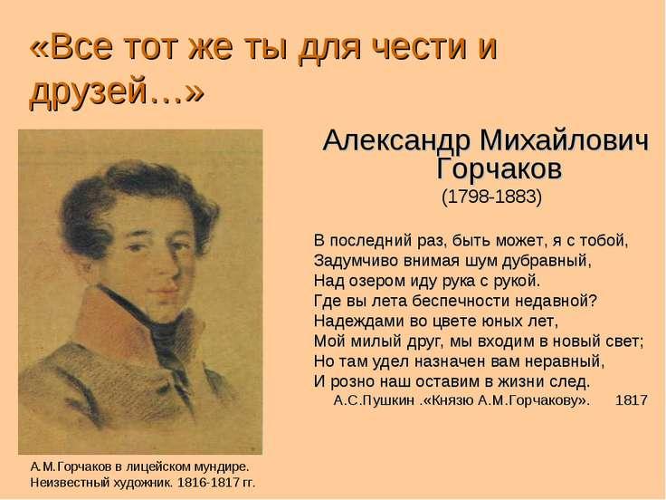 «Все тот же ты для чести и друзей…» Александр Михайлович Горчаков (1798-1883)...