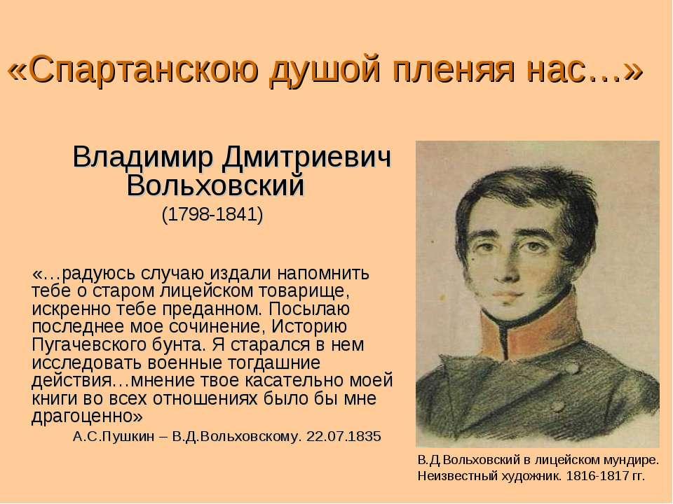 «Спартанскою душой пленяя нас…» Владимир Дмитриевич Вольховский (1798-1841) «...