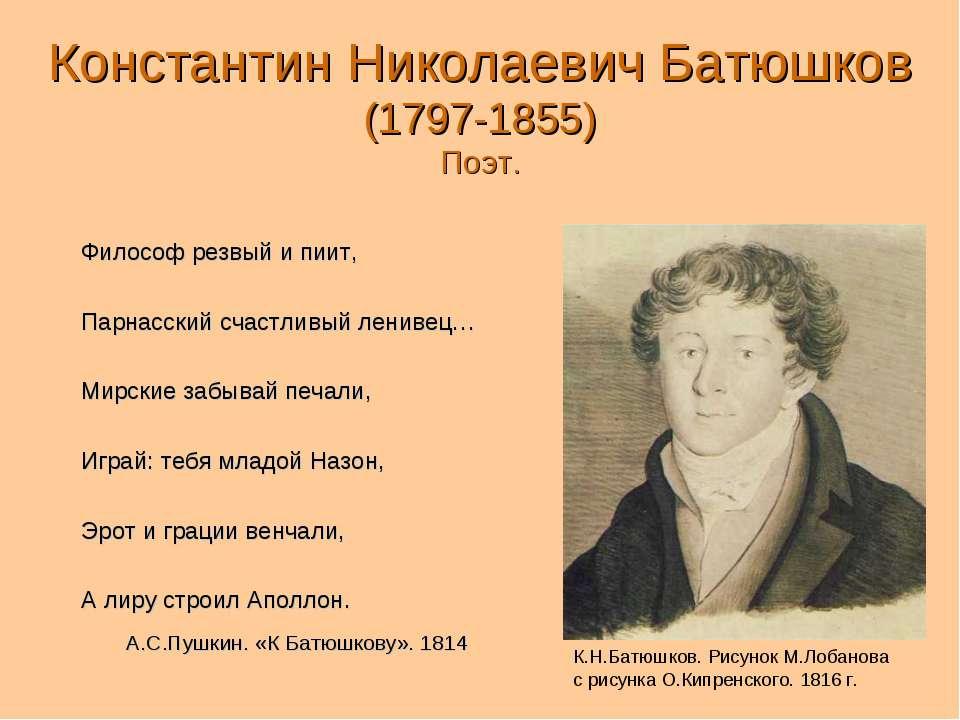 Константин Николаевич Батюшков (1797-1855) Поэт. Философ резвый и пиит, Парна...