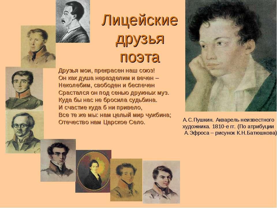 Лицейские друзья поэта А.С.Пушкин. Акварель неизвестного художника. 1810-е гг...