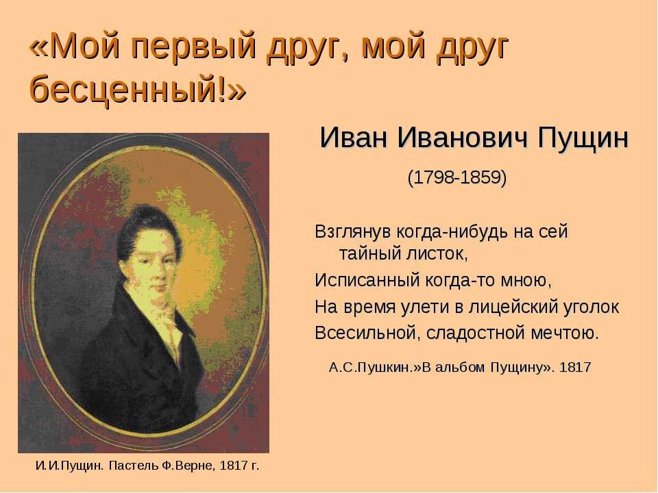 «Мой первый друг, мой друг бесценный!» Иван Иванович Пущин (1798-1859) Взглян...