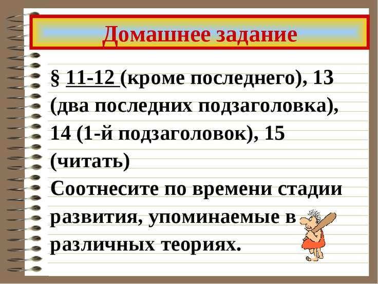 § 11-12 (кроме последнего), 13 (два последних подзаголовка), 14 (1-й подзагол...
