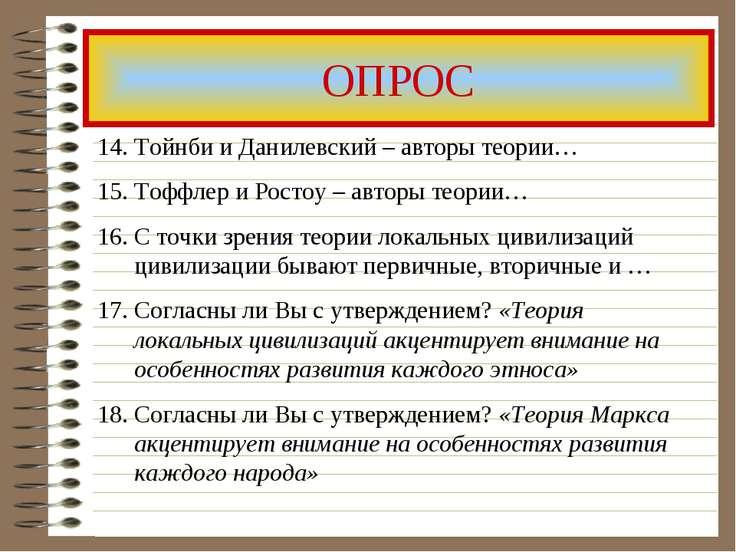 ОПРОС Тойнби и Данилевский – авторы теории… Тоффлер и Ростоу – авторы теории…...