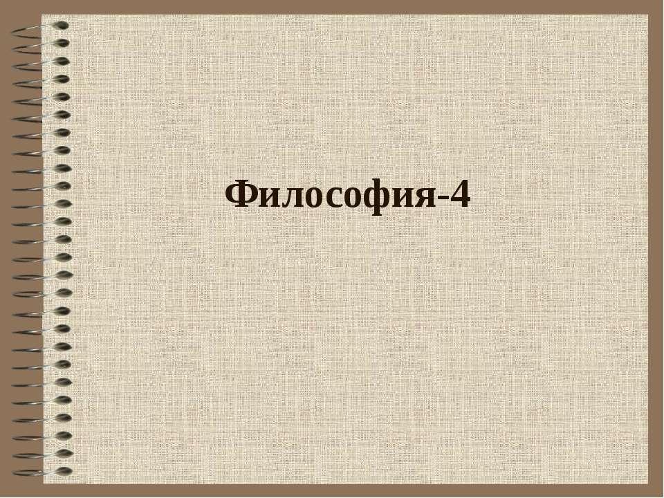 Философия-4