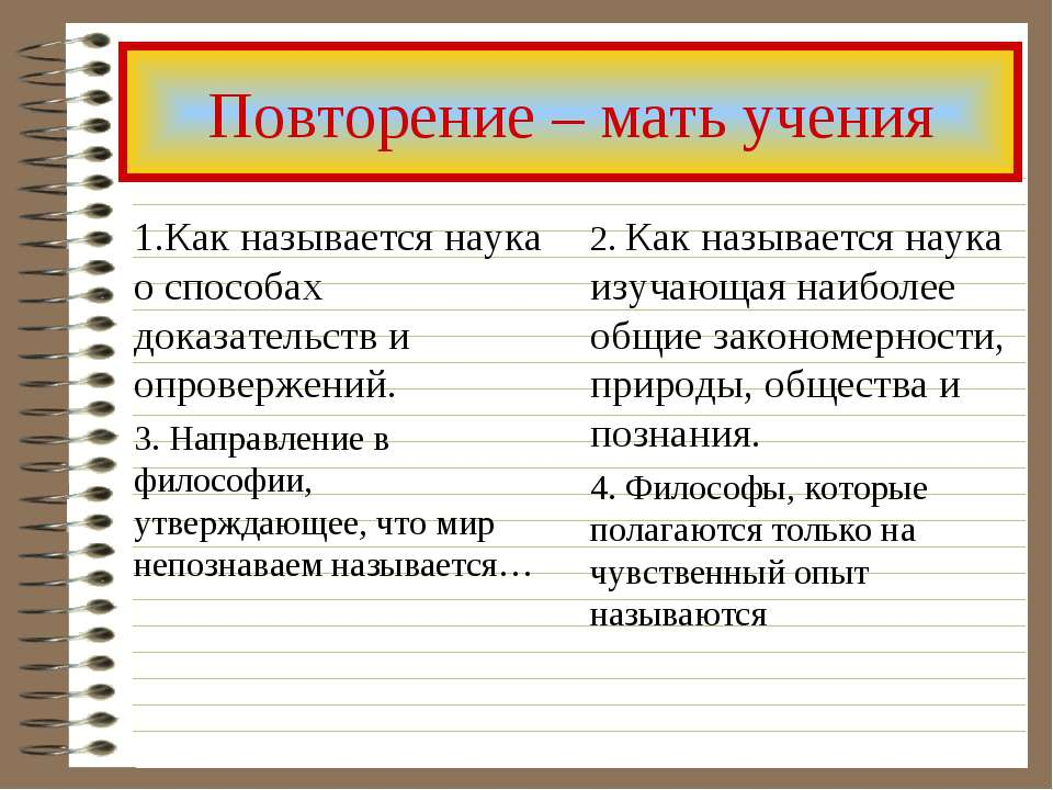 Повторение – мать учения 1.Как называется наука о способах доказательств и оп...