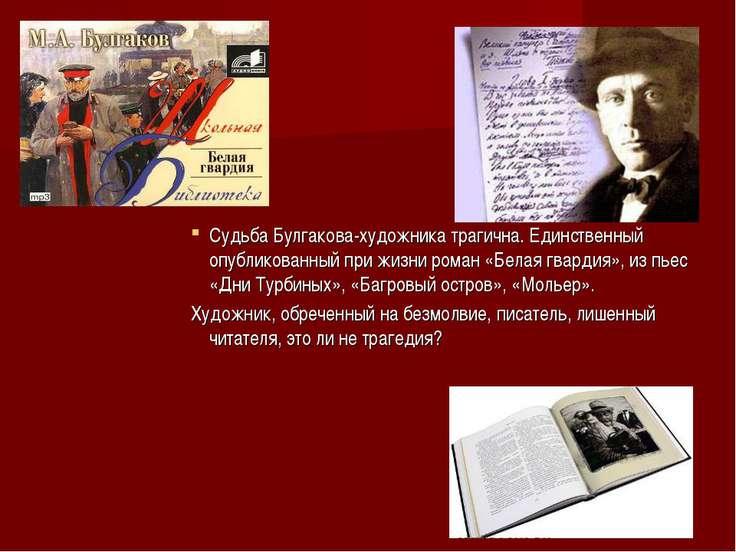 Судьба Булгакова-художника трагична. Единственный опубликованный при жизни ро...
